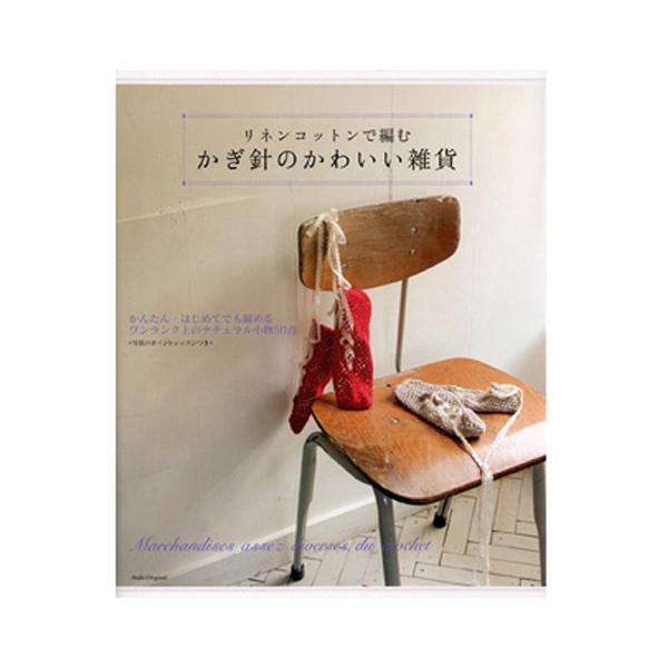 『No.06 リネンコットンで編む かぎ針のかわいい雑貨』 書籍 本