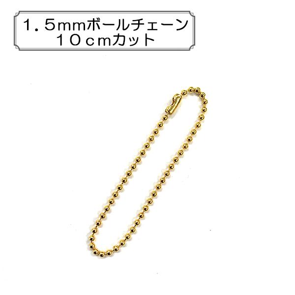 マンセル 『1.5mmボールチェーン 10cmカット』 金色【ユザワヤ限定商品】