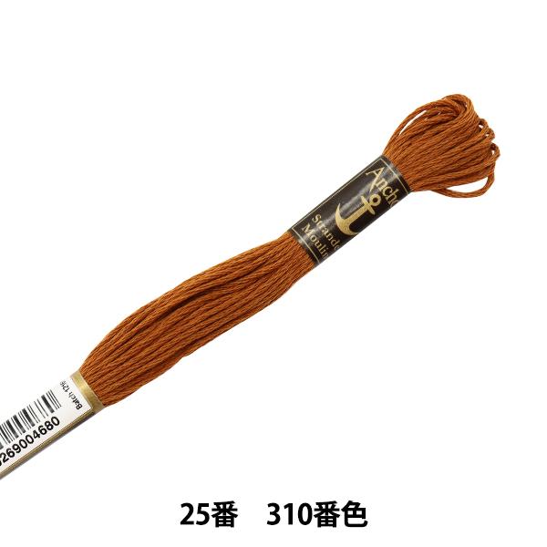 刺しゅう糸 『Anchor(アンカー) 25番刺繍糸 310番色』