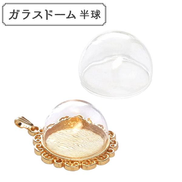 手芸パーツ 『ガラスドーム 半球 G』