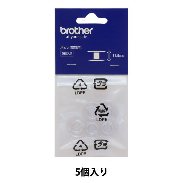 ボビン 『ボビン 11.5mm 5個入り XG2935001』 brother ブラザー