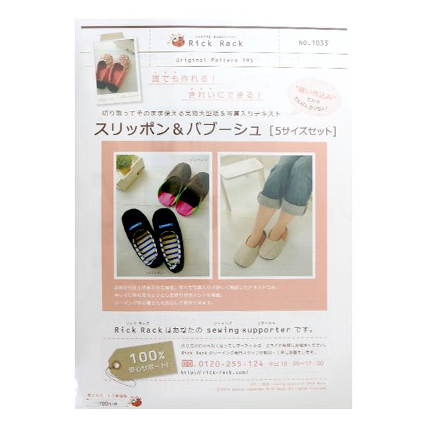 型紙 『Original Pattern195 スリッポン&バブーシュ 5サイズセット PA195-1033』