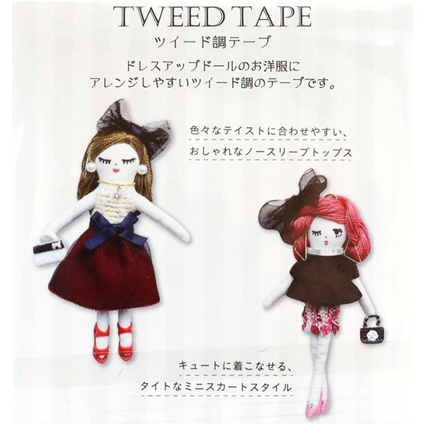 ドールチャーム素材 『ドールツイード調テープ マルチカラー DUD-04』 KIYOHARA 清原