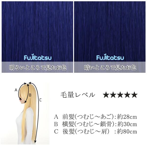 ウィッグ 『コスプレロングウィッグ 青ズミ』 Fujitatsu 富士達