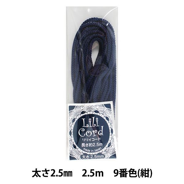 組みひも 『リリィコード 2.5mm 2.5m/9(紺) 』 カナガワ