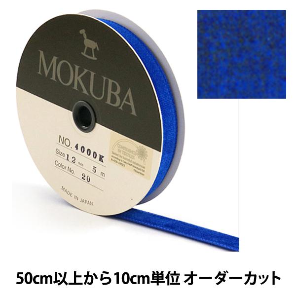 【数量5から】リボン 『木馬ベッチンリボン 4000K-12-20』 MOKUBA 木馬