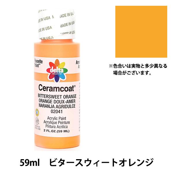 絵具 『Ceramcoat (セラムコート) 2041 ビタースイート』 delta creative デルタ