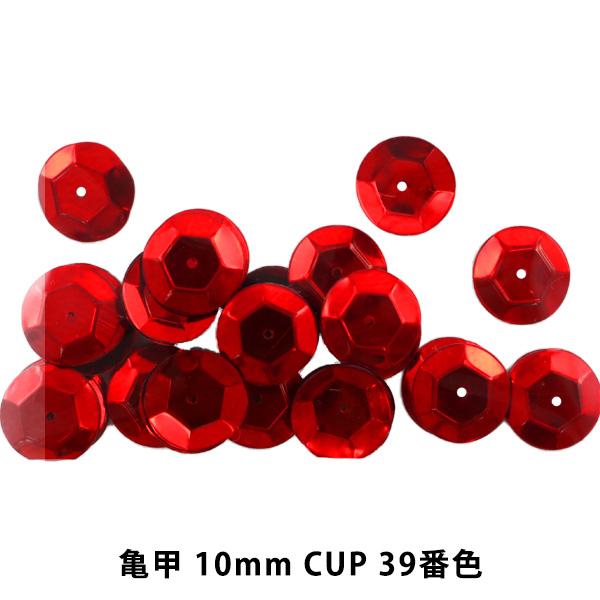 スパンコール 『亀甲 10mm CUP 39番色』