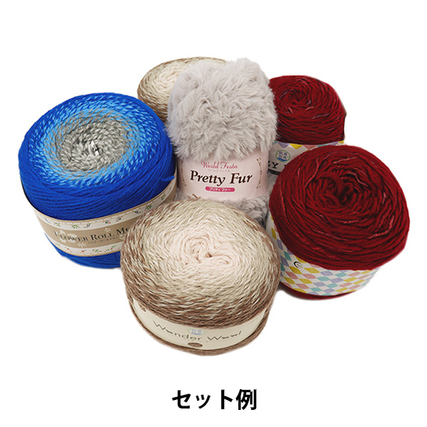 お楽しみセット 『ユザワヤオリジナル毛糸 4種(4袋)セット 2,980円+税』