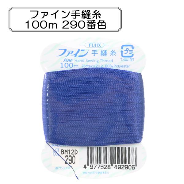 手ぬい糸 『ファイン手縫糸100m 290番色』 Fujix(フジックス)