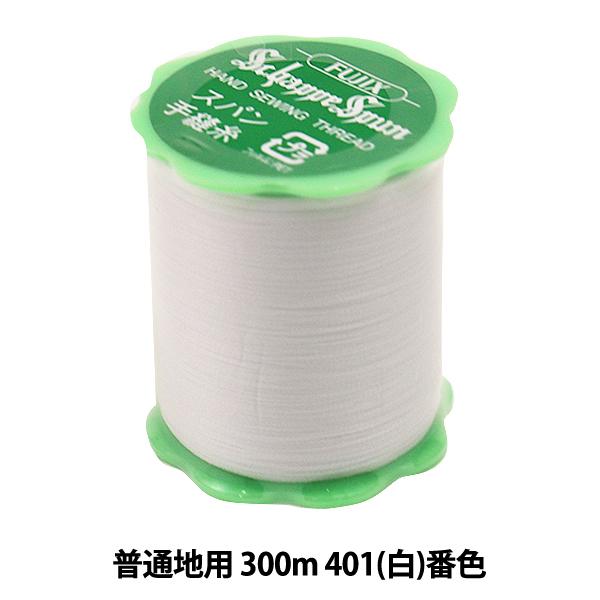 手縫い糸 『シャッペスパン 普通地用 300m 401 (白) 番色』 Fujix フジックス