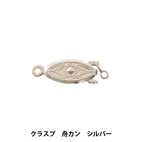 手芸金具 『クラスプ 舟カン シルバー』