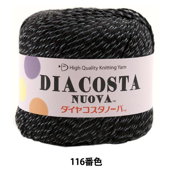 春夏毛糸 『DIACOSTA NUOVA (ダイヤコスタノーバ) 116番色』 DIAMOND ダイヤモンド