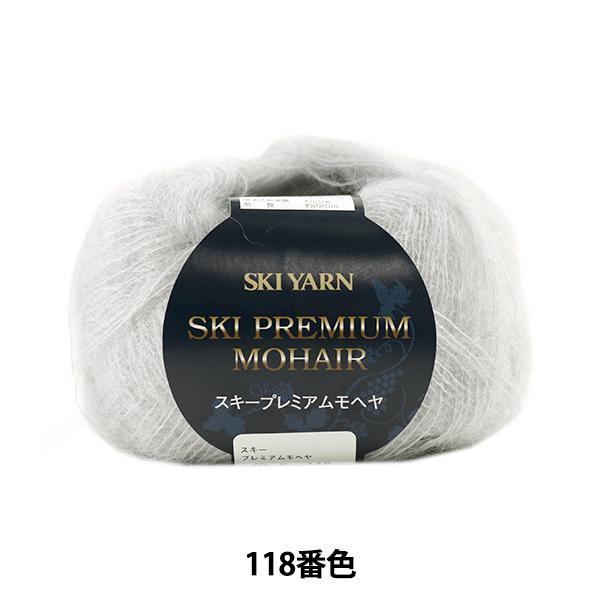 秋冬毛糸 『SKI PREMIUM MOHAIR (スキープレミアムモヘヤ) 118番色』 SKIYARN スキーヤーン