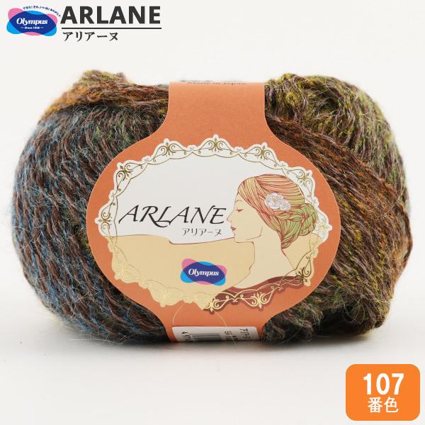秋冬毛糸 『ARLANE (アリアーヌ) 107番色』 Olympus オリムパス
