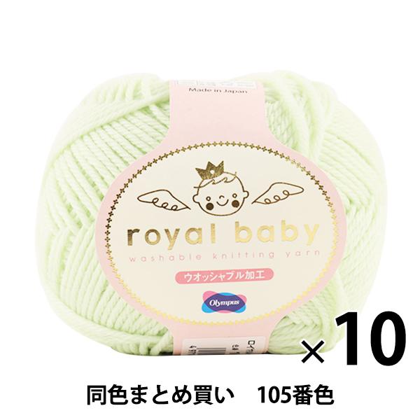 【10玉セット】ベビー毛糸 『royal baby(ロイヤルベビー) 105番色』 Olympus オリムパス オリンパス【まとめ買い・大口】