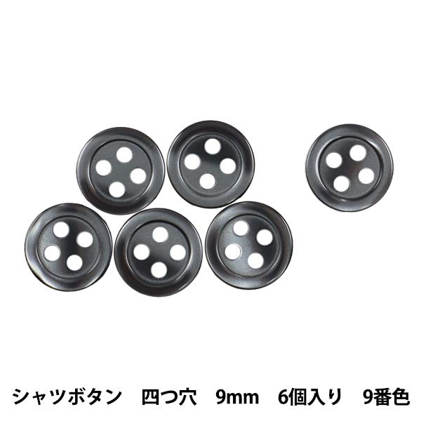 ボタン 『シャツボタン 四つ穴 9mm 6個入り 9番色 PVSO9001-09-9』