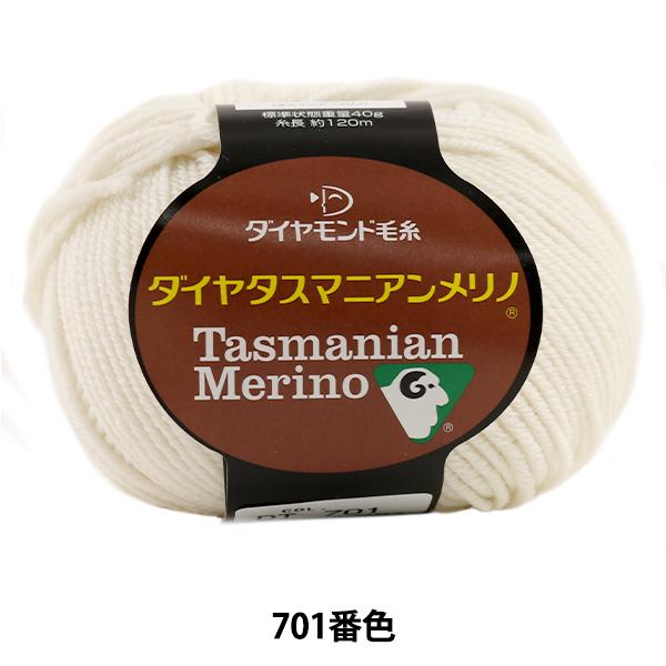秋冬毛糸 『Dia tasmanian Merino (ダイヤタスマニアンメリノ) 701 (白) 番色』 DIAMOND ダイヤモンド