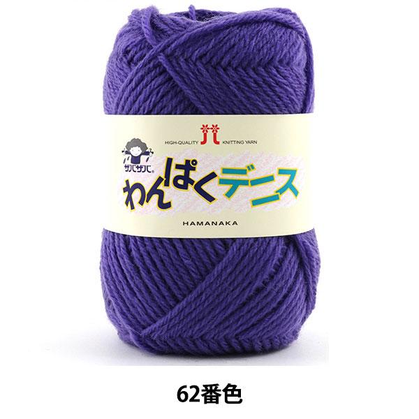 毛糸 『わんぱくデニス 62番色』 Hamanaka ハマナカ
