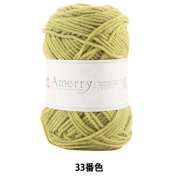 秋冬毛糸 『Amerry (アメリー) 33番色』 Hamanaka ハマナカ