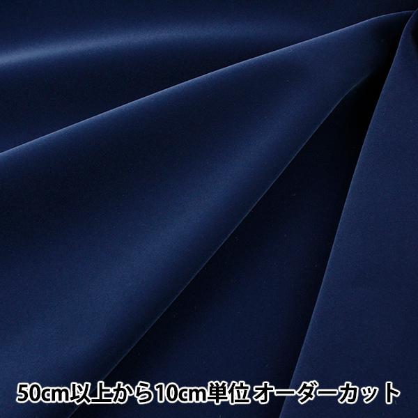 【数量5から】生地 『ハイミロン (ニューハイベルソフト) 群青 68』