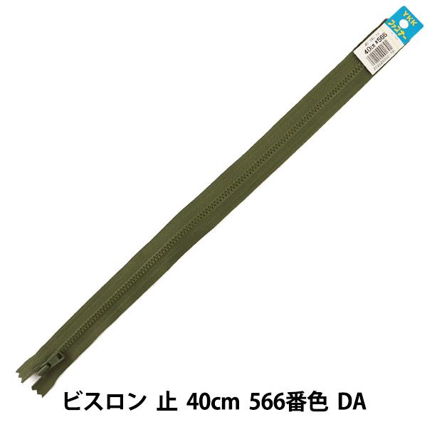 ファスナー 『No.4 ビスロン 止 40cm 566番色 DA VSC46-40566』 YKK ワイケーケー