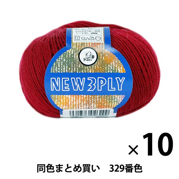【10玉セット】秋冬毛糸 『NEW 3PLY(ニュースリープライ) 329番色』 Puppy パピー【まとめ買い・大口】