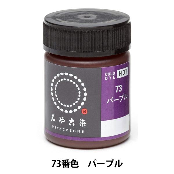 染料 『COLD DYE HOT (コールダイホット) 73パープル』 KATSURAYA 桂屋