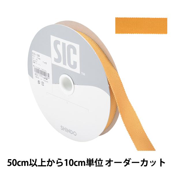 【数量5から】 リボン 『レーヨンペタシャムリボン SIC-100 幅約1.5cm 42番色』
