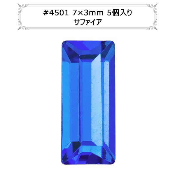 スワロフスキー 『#4501 Baguette Fancy Stoneサファイア 7×3mm 5粒』 SWAROVSKI スワロフスキー社