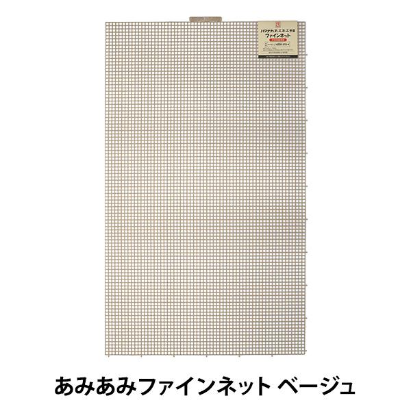 編み物 芯 『あみあみファインネット ベージュ H200-372-4』 Hamanaka ハマナカ