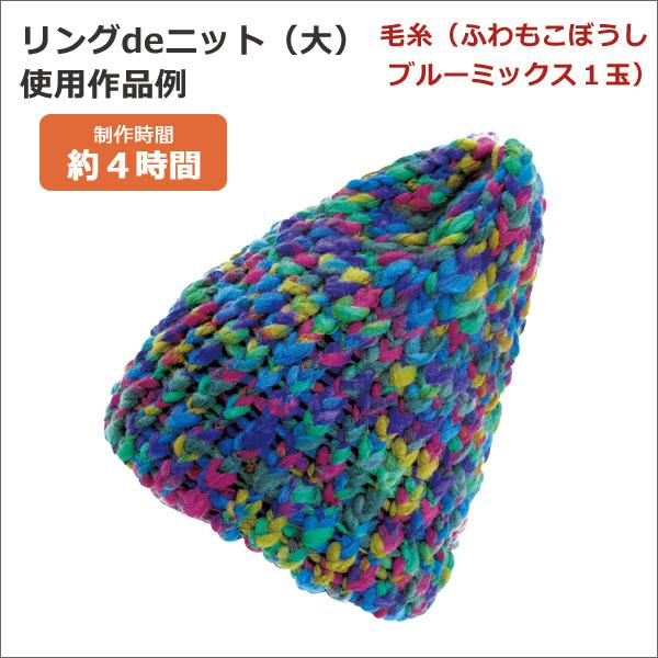 【編み物道具最大20%オフ】 編み物ツール 『リングdeニット (大)』 Olympus オリムパス