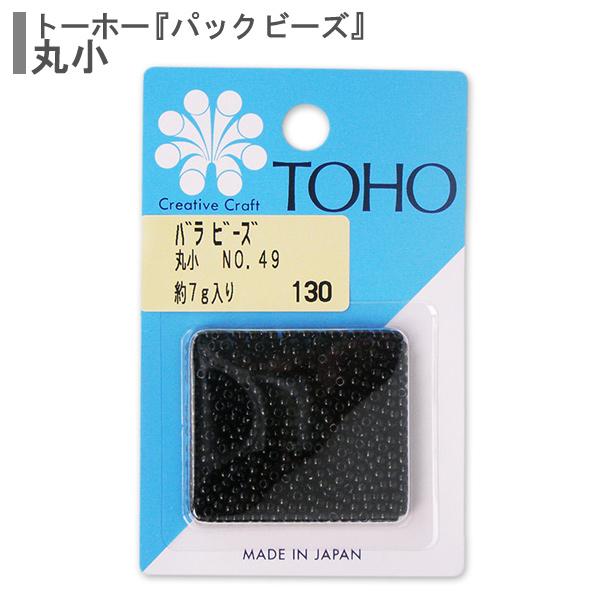 ビーズ 『バラビーズ 丸小 No.49』 TOHO BEADS トーホービーズ
