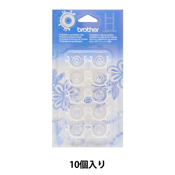 ボビン 『ボビン・ボビンクリップ 11.5mm 各10個入り』 brother ブラザー