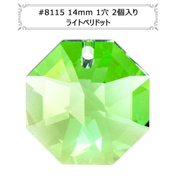 スワロフスキー 『#8115 Octagon Lily Suncatcher (一つ穴タイプ) ライトペリドット 14mm 2粒』 SWAROVSKI スワロフスキー社