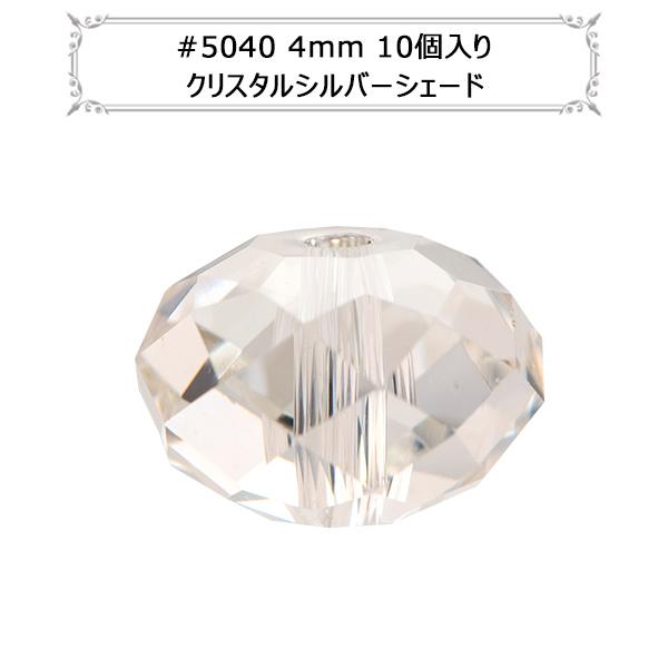 スワロフスキー 『#5040 Briolette Bead クリスタルシルバーシェード 4mm 10粒』 SWAROVSKI スワロフスキー社