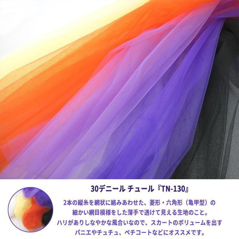 【数量5から】生地 『30Dチュール TN-130 026 (紫)』