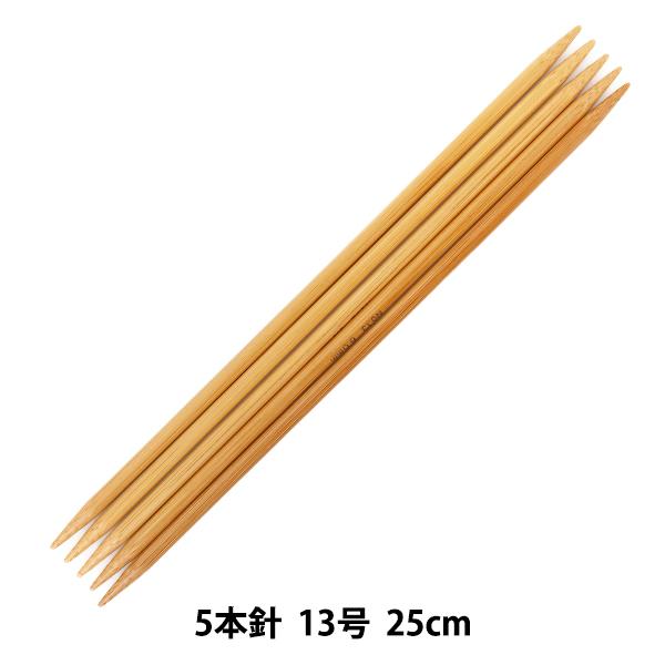 編み針 『硬質竹編針 5本針 25cm 13号』 mansell マンセル【ユザワヤ限定商品】