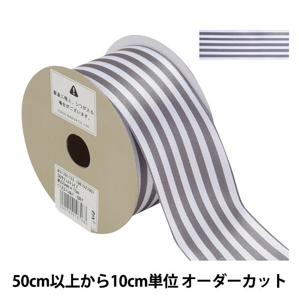 【数量5から】 リボン 『S.U.サテンストライプ ワイヤー入り 幅約5.5cm 123番色 51701』 TOKYO RIBBON 東京リボン