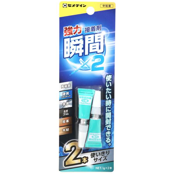 接着剤 『強力瞬間接着剤×2 使いきりサイズ2本入り CA-102』 CEMEDINE セメダイン