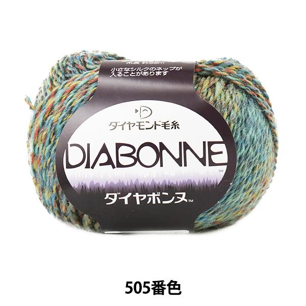 秋冬毛糸 『DIA BONNE (ダイヤボンヌ) 505番色』 DIAMOND ダイヤモンド
