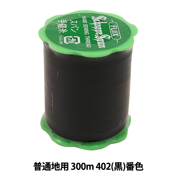 手縫い糸 『シャッペスパン 普通地用 300m 402 (黒) 番色』 Fujix フジックス