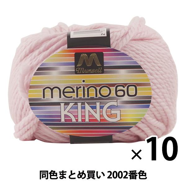 【10玉セット】マンセル毛糸 『メリノキング(極太) 30g 2002番色』【ユザワヤ限定商品】【まとめ買い・大口】
