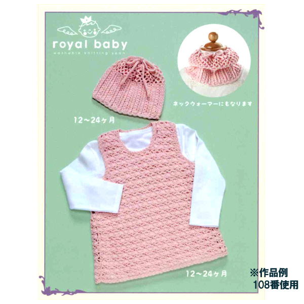 ベビー毛糸 『royal baby (ロイヤルベビー) 104番色』 Olympus オリムパス
