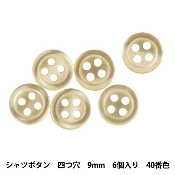 ボタン 『シャツボタン 四つ穴 9mm 6個入り 40番色 PVSO9001-40-9』
