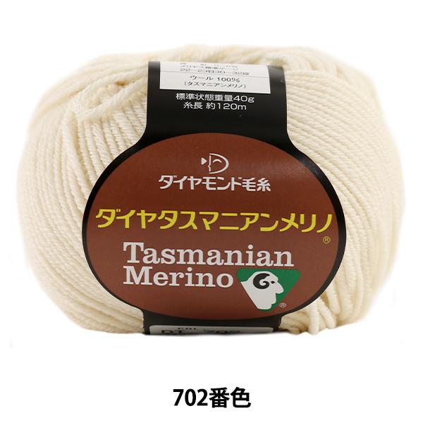 秋冬毛糸 『Dia tasmanian Merino (ダイヤタスマニアンメリノ) 702 (アイボリー) 番色』 DIAMOND ダイヤモンド