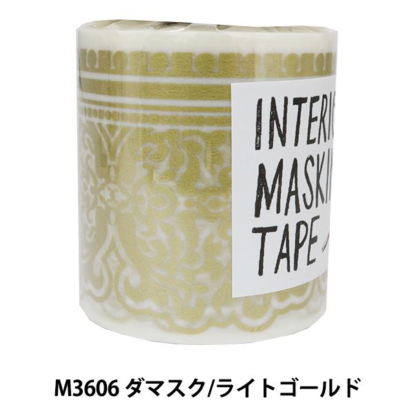 手芸テープ 『decolfa (デコルファ) インテリアマスキングテープ M3606 ダマスク ライトゴールド』