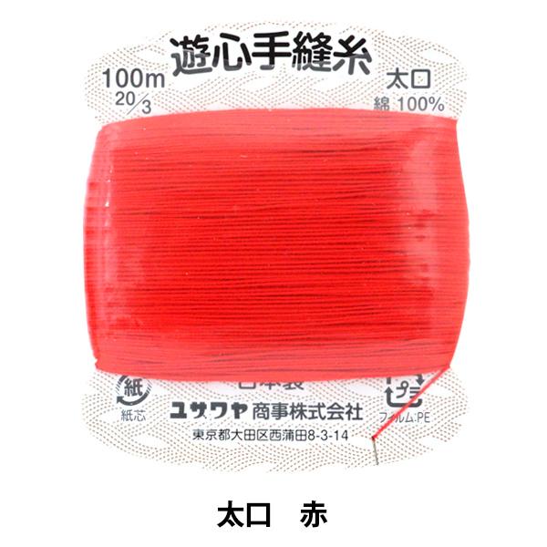 手縫い糸 『手縫い糸 太口 100m 赤』 YUSHIN 遊心【ユザワヤ限定商品】