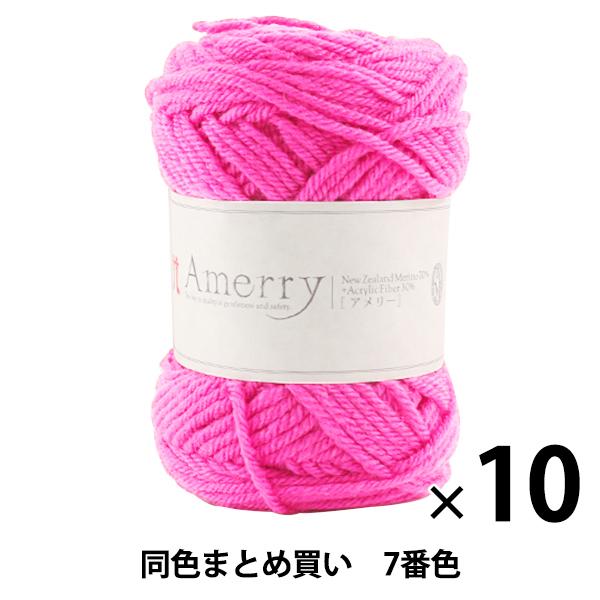 【10玉セット】秋冬毛糸 『Amerry(アメリー) 7番色』 Hamanaka ハマナカ【まとめ買い・大口】