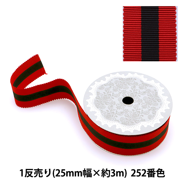 リボン 『1反売り 先染めペタシャムリボン 25mm幅×約3m巻 赤 252番色』
